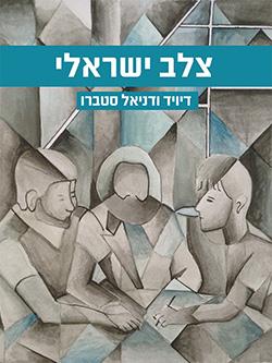 Israeli Cross